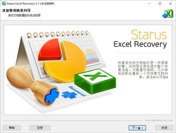 Excel文件丢失怎么办 Starus Excel Recovery恢复Excel文件方法